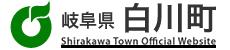 岐阜県白川町